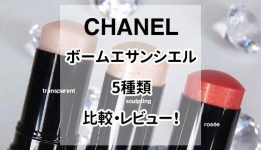 【CHANEL】シャネルのボームエサンシエルを比較してレビュー