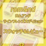 【ロムアンド】ラインフレンズエディションをレビュー
