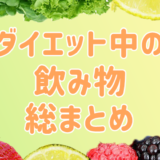 ダイエットにおすすめの飲み物とランキング、注意点、選び方を紹介
