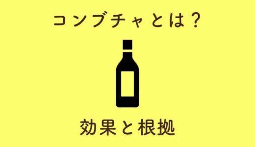 コンブチャとは?飲み方や効果も解説