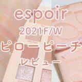 【espoir】エスポアのピローピーチをレビュー・一重メイク解説